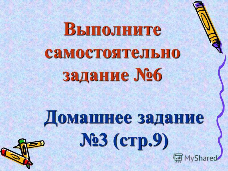 Выполните самостоятельно задание 6 Домашнее задание 3 (стр.9)