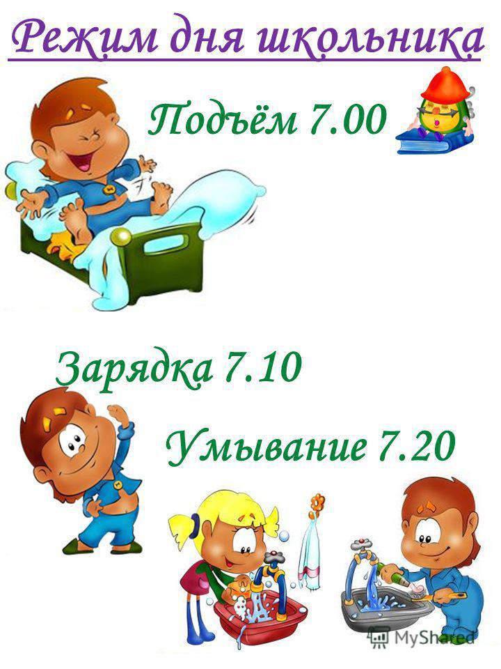 Подъём 7.00 Умывание 7.20 Зарядка 7.10 Режим дня школьника
