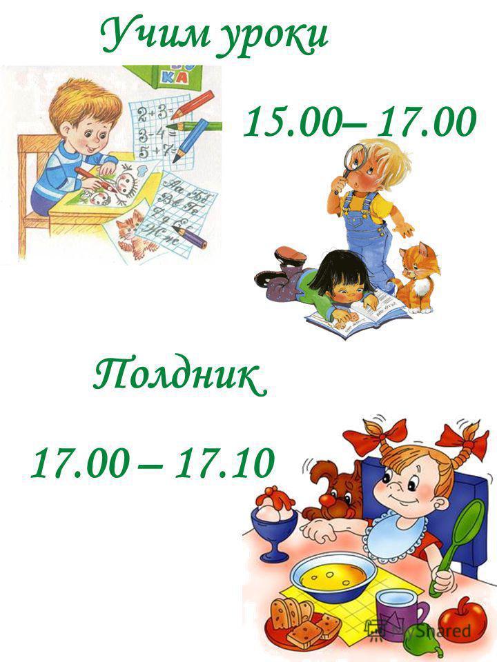 Учим уроки 15.00– 17.00 Полдник 17.00 – 17.10