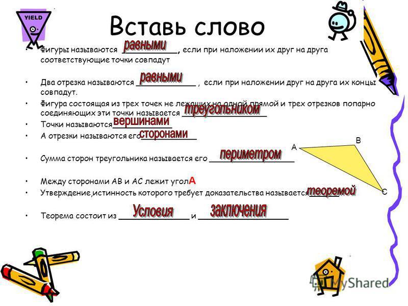 План урока Устный счет «Вставь пропущенное слово» Доказательство первого признака равенства треугольников Применение первого признака равенства треугольников Итог урока Домашнее задание