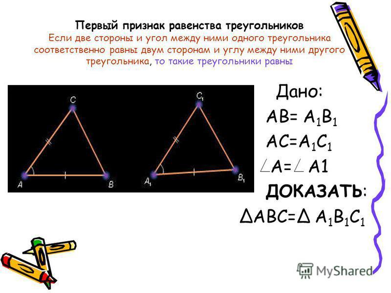 Вставь слово Фигуры называются ___________, если при наложении их друг на друга соответствующие точки совпадут Два отрезка называются ____________, если при наложении друг на друга их концы совпадут. Фигура состоящая из трех точек не лежащих на одной