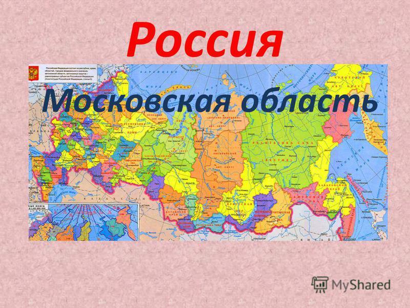 Россия Московская область
