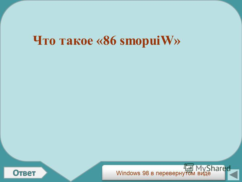 Что такое «86 smopuiW» Windows 98 в перевернутом виде