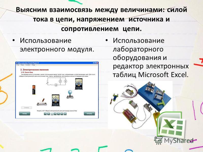 Выясним взаимосвязь между величинами: силой тока в цепи, напряжением источника и сопротивлением цепи. Использование электронного модуля. Использование лабораторного оборудования и редактор электронных таблиц Microsoft Excel.