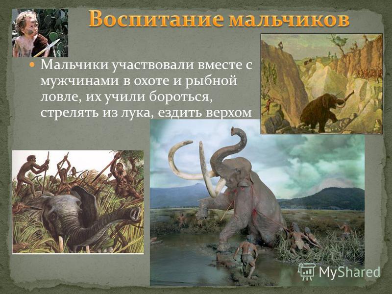 Мальчики участвовали вместе с мужчинами в охоте и рыбной ловле, их учили бороться, стрелять из лука, ездить верхом