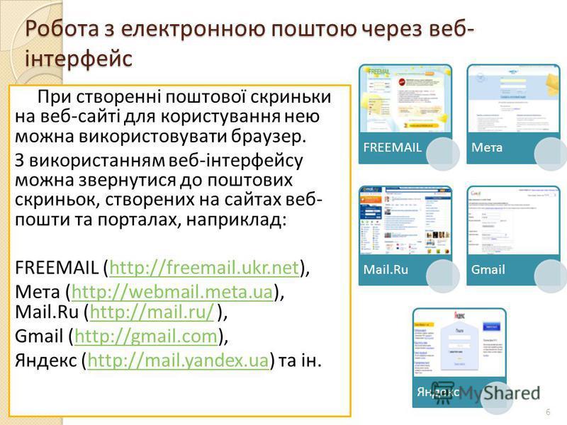 Робота з електронною поштою через веб- інтерфейс При створенні поштової скриньки на веб-сайті для користування нею можна використовувати браузер. З використанням веб-інтерфейсу можна звернутися до поштових скриньок, створених на сайтах веб- пошти та