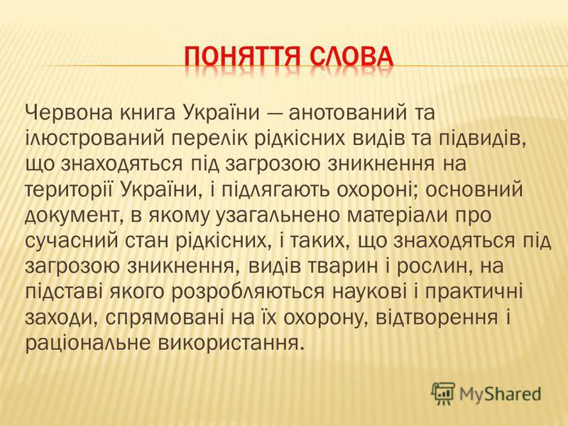 Червона книга України анотований та ілюстрований перелік рідкісних видів та підвидів, що знаходяться під загрозою зникнення на території України, і підлягають охороні; основний документ, в якому узагальнено матеріали про сучасний стан рідкісних, і та