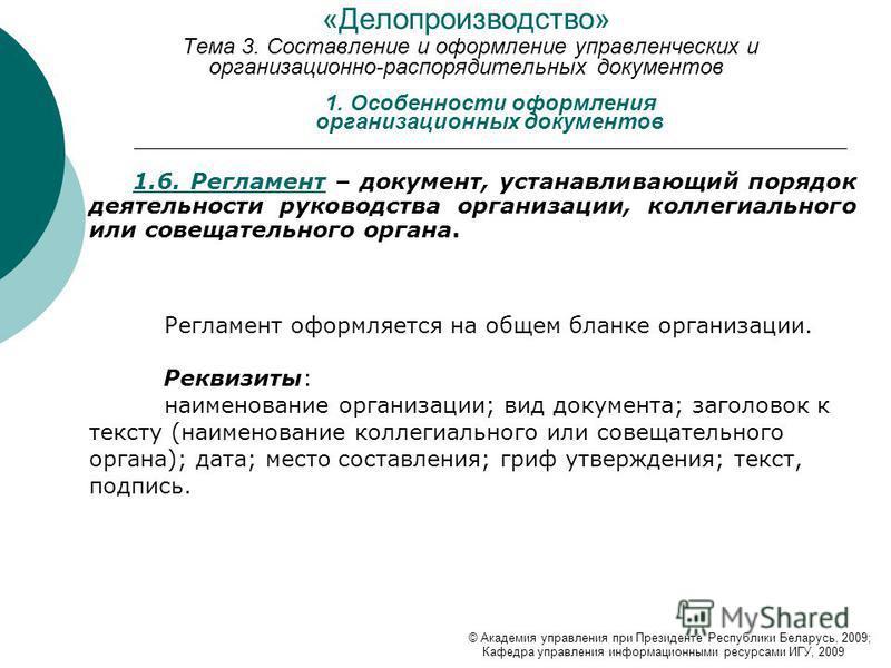 «Делопроизводство» Тема 3. Составление и оформление управленческих и организационно-распорядительных документов 1.6. Регламент – документ, устанавливающий порядок деятельности руководства организации, коллегиального или совещательного органа. Регламе