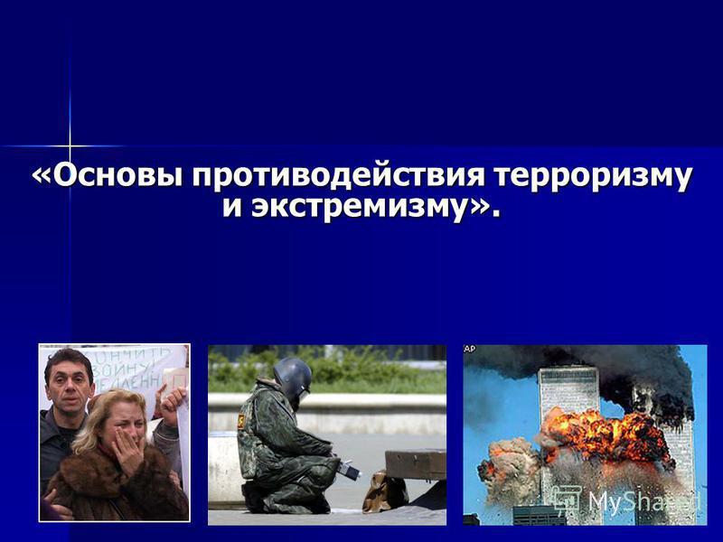 «Основы противодействия терроризму и экстремизму».