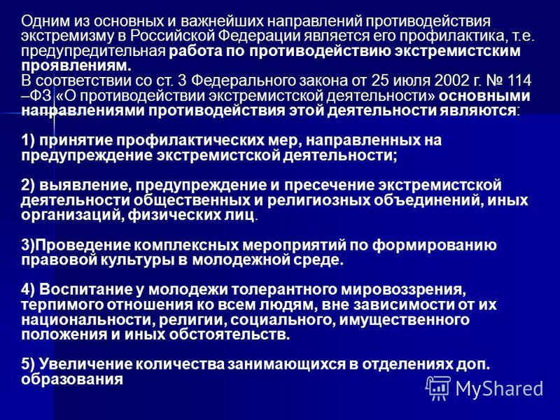 Одним из основных и важнейших направлений противодействия экстремизму в Российской Федерации является его профилактика, т.е. предупредительная работа по противодействию экстремистским проявлениям. В соответствии со ст. 3 Федерального закона от 25 июл