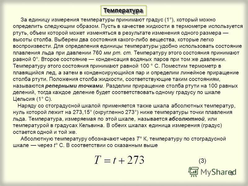 6 Температура Температура За единицу измерения температуры принимают градус (1°), который можно определить следующим образом. Пусть в качестве жидкости в термометре используется ртуть, объем которой может изменяться в результате изменения одного разм