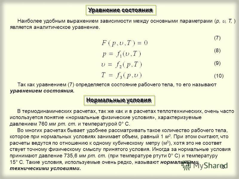 8 Уравнение состояния Наиболее удобным выражением зависимости между основными параметрами (р,, Т, ) является аналитическое уравнение. Так как уравнением (7) определяется состояние рабочего тела, то его называют уравнением состояния. (7) (8) (9) (10)