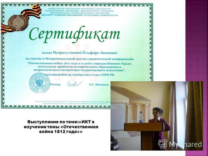 Выступление по теме:«ИКТ в изучении темы «Отечественная война 1812 года»»