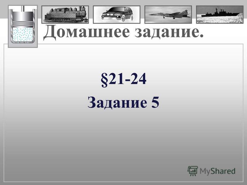 Домашнее задание. §21-24 Задание 5