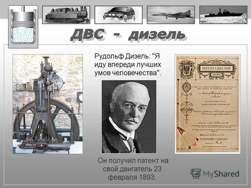 Рудольф Дизель: Я иду впереди лучших умов человечества. Он получил патент на свой двигатель 23 февраля 1893.