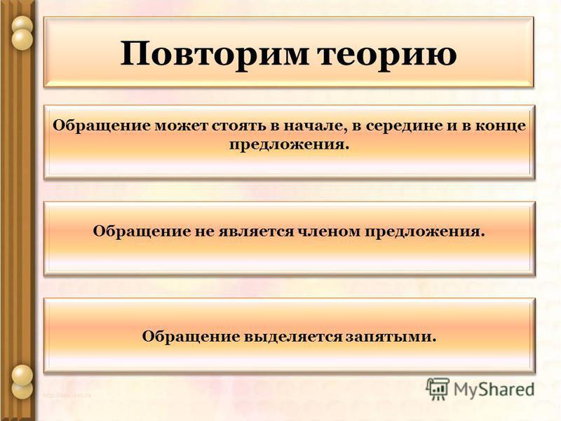 Повторим теорию Обращение может стоять в начале, в середине и в конце предложения. Обращение не является членом предложения. Обращение выделяется запятыми.