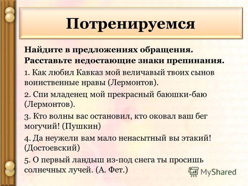 Найдите в предложениях обращения. Расставьте недостающие знаки препинания. 1. Как любил Кавказ мой величавый твоих сынов воинственные нравы (Лермонтов). 2. Спи младенец мой прекрасный баюшки-баю (Лермонтов). 3. Кто волны вас остановил, кто оковал ваш