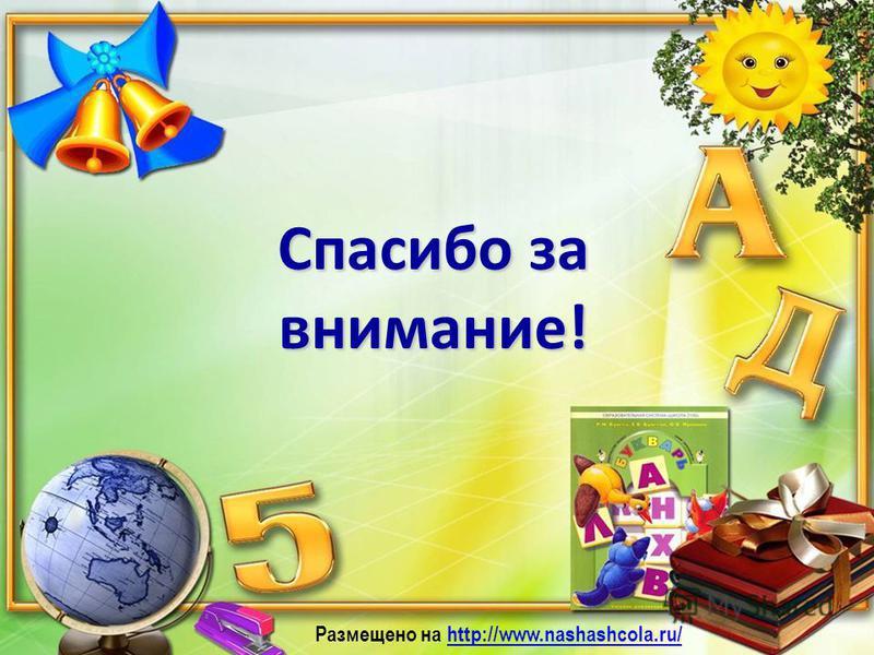 Сентябрьским утром светлым Звенит звонок веселый, С портфелями, букетами Всех собирает в школу. Пусть этот год промчится, Как будто санки с горки. Желаем вам учиться Лишь только на пятерки. Размещено на http://www.nashashcola.ru/http://www.nashashcol