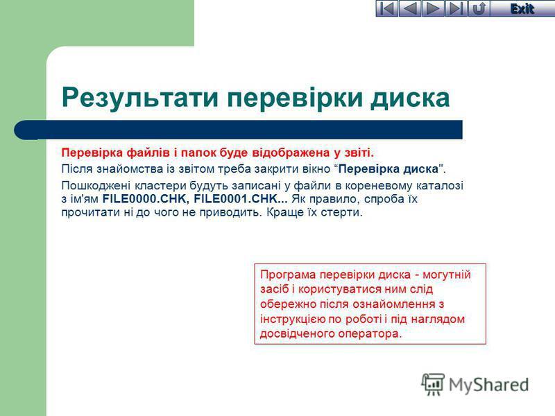 Exit Результати перевірки диска Перевірка файлів і папок буде відображена у звіті. Після знайомства із звітом треба закрити вікно Перевірка диска