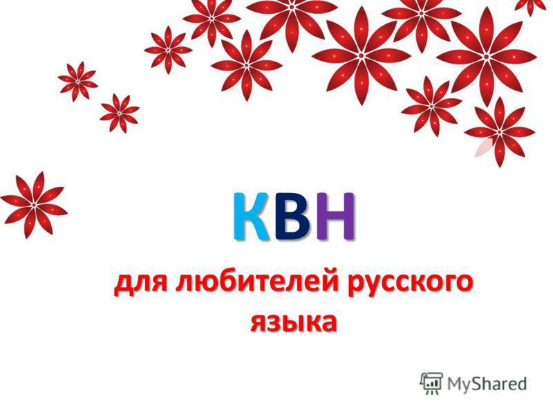 КВН для любителей русского языка