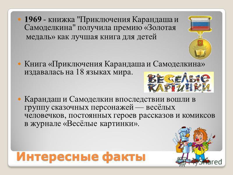 Интересные факты 1969 - книжка