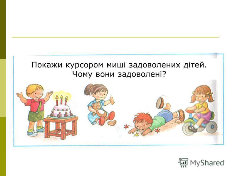 Покажи курсором миші задоволених дітей. Чому вони задоволені?