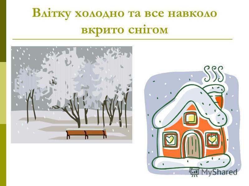 Влітку холодно та все навколо вкрито снігом