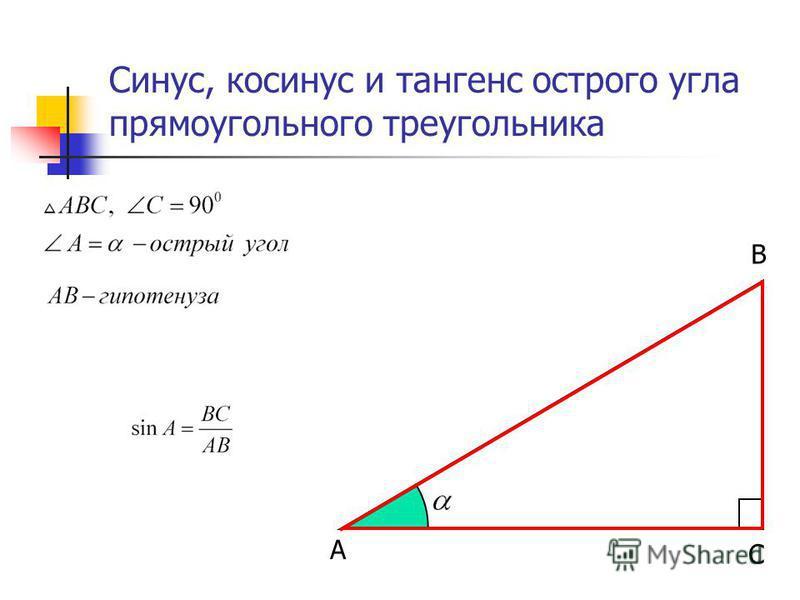Синус, косинус и тангенс острого угла прямоугольного треугольника А В С
