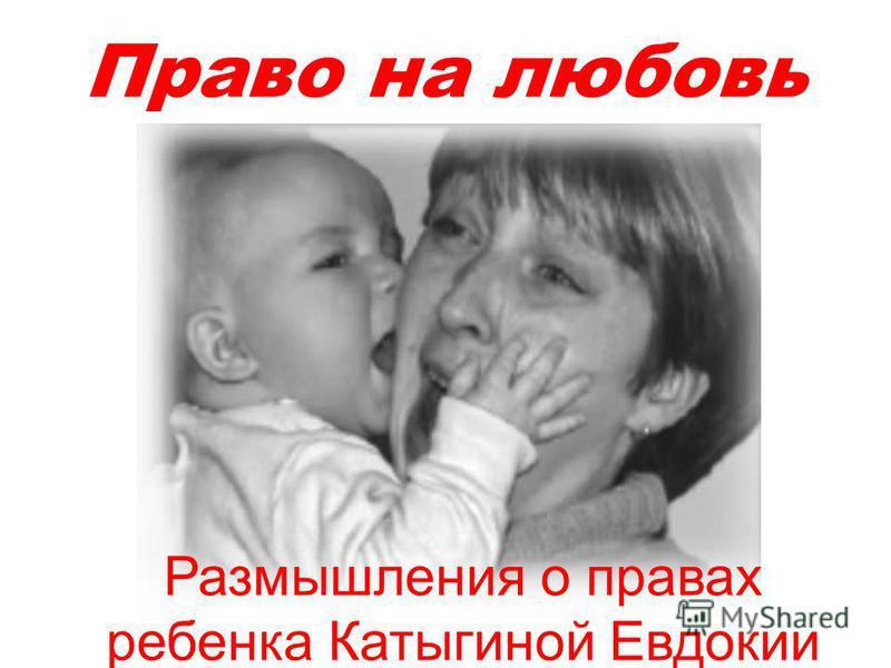 Право на любовь Размышления о правах ребенка Катыгиной Евдокии