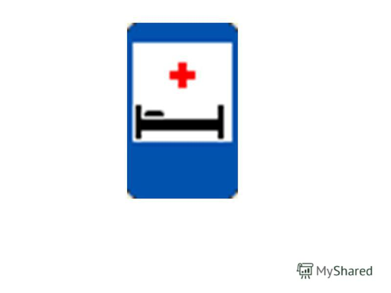 Пункт первой медицинской помощи Пункт первой медицинской помощи
