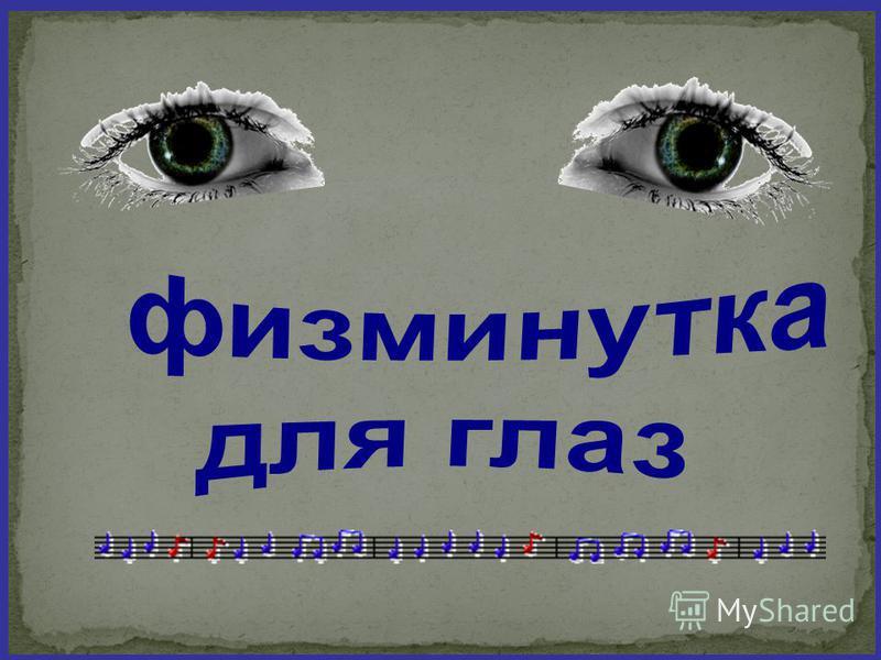 Ь на конце слова и в середине между согласными показывает, что согласный звук перед ним произносится мягко