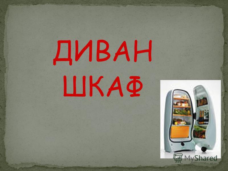 ДИВАН ХОЛОДИЛЬНИК ШКАФ