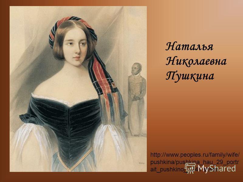 Наталья Николаевна Пушкина http://www.peoples.ru/family/wife/ pushkina/pushkina_hau_29_portr ait_pushkinoj_1841.shtml