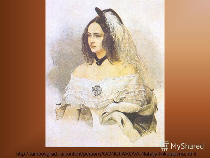 http://tambovgrad.ru/content/persons/GONChAROVA-Natalja-Nikolaevna.html