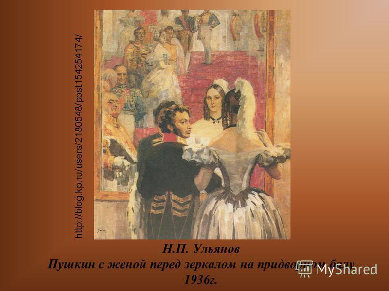 Н.П. Ульянов Пушкин с женой перед зеркалом на придворном балу 1936 г. http://blog.kp.ru/users/2180548/post154254174/