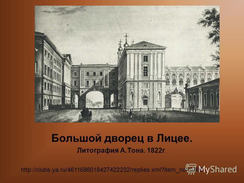 Большой дворец в Лицее. Литография А.Тона. 1822 г. http://clubs.ya.ru/4611686018427422232/replies.xml?item_no=1863