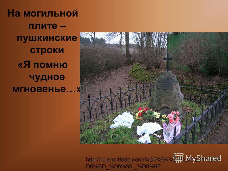 На могильной плите – пушкинские строки «Я помню чудное мгновенье…» http://ru.enc.tfode.com/%D0%9A%D0%B5%D1%80% D0%BD_%D0%90._%D0%9F.