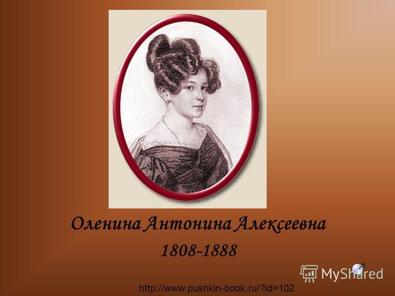Оленина Антонина Алексеевна 1808-1888 http://www.pushkin-book.ru/?id=102