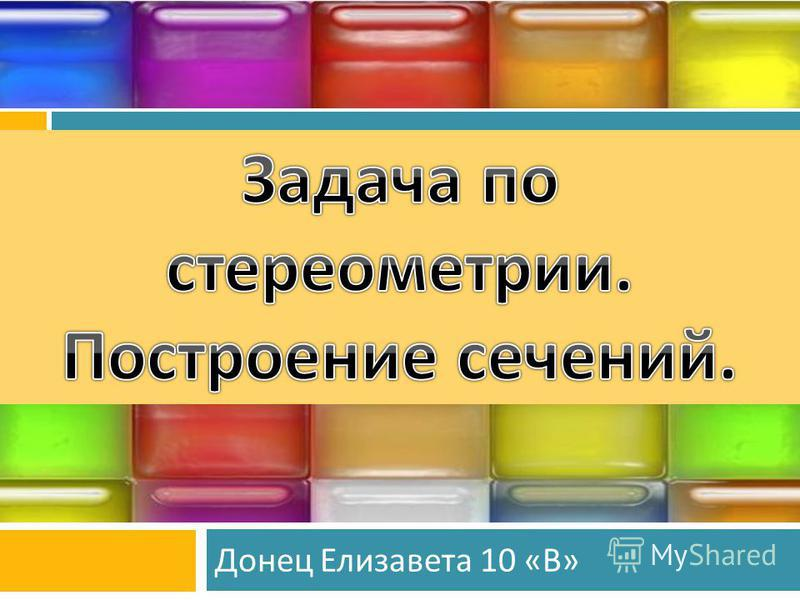 Донец Елизавета 10 « В »