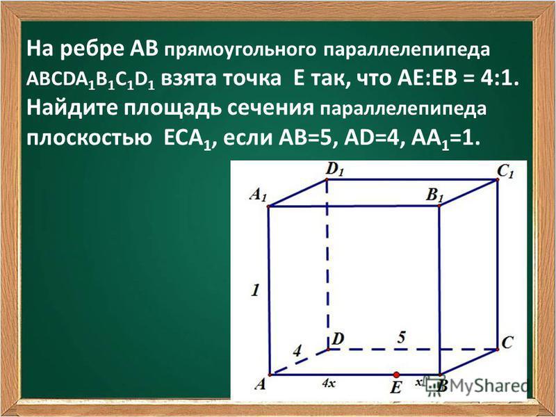 На ребре АВ прямоугольного параллелепипеда АВСDA 1 B 1 C 1 D 1 взята точка Е так, что АЕ:ЕВ = 4:1. Найдите площадь сечения параллелепипеда плоскостью ЕСА 1, если АВ=5, AD=4, AA 1 =1.