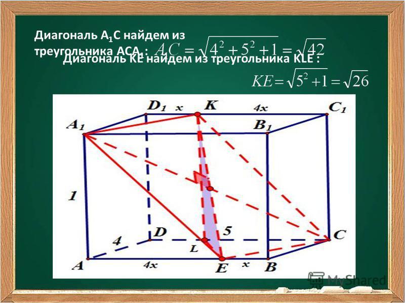 Диагональ A 1 C найдем из треугольника ACA 1 : Диагональ KE найдем из треугольника KLE :