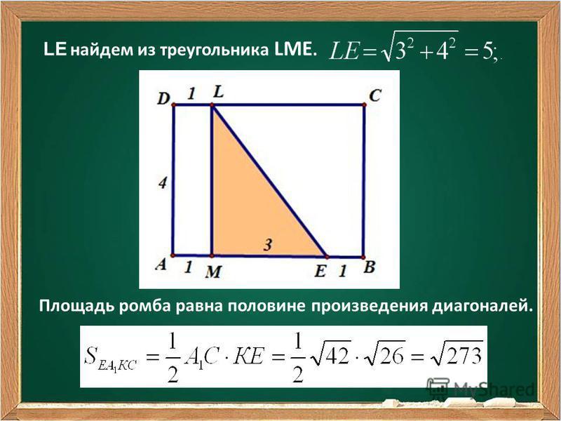 LE найдем из треугольника LME. Площадь ромба равна половине произведения диагоналей.