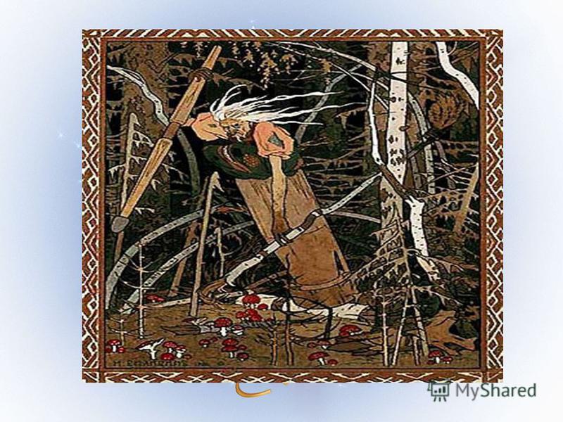 Падчерица вошла и увидела Бабу-Ягу. Старуха умерла, старик женился на другой. А эти дрова были человеческие кости. Нитки доплыли до леса и утонули. Взяла красный сундук, пришла домой к отцу. А в нём был жар. Потом пошла и говорит Бабе-Яге, что она за