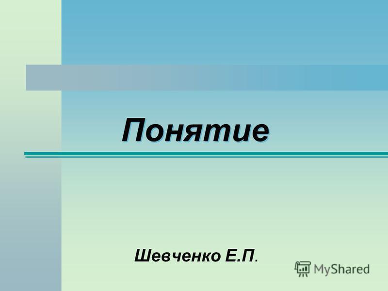 Понятие Шевченко Е.П.