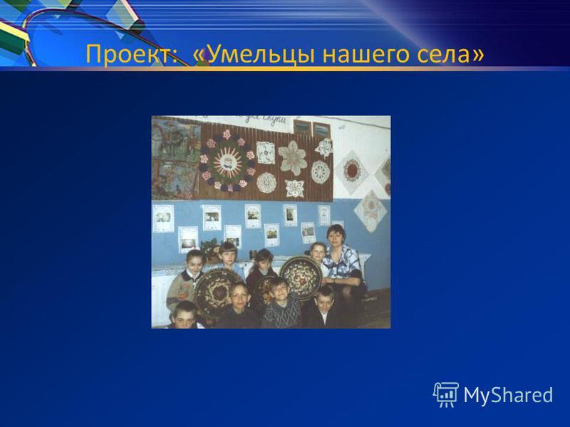 Проект: «Умельцы нашего села»