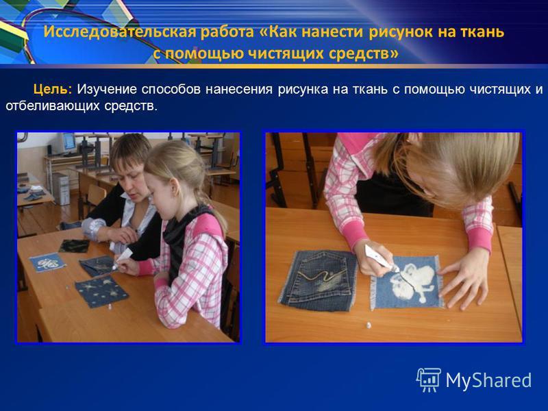 Исследовательская работа «Как нанести рисунок на ткань с помощью чистящих средств» Цель: Изучение способов нанесения рисунка на ткань с помощью чистящих и отбеливающих средств.