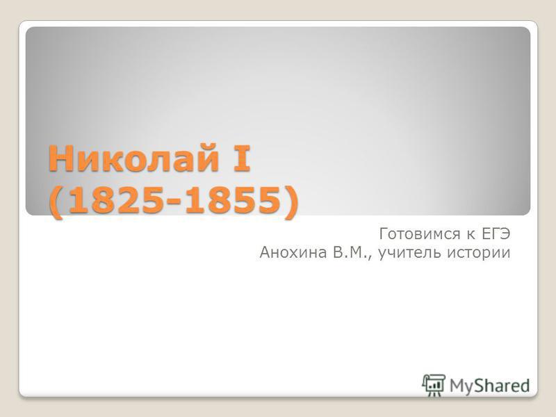 Николай I (1825-1855) Готовимся к ЕГЭ Анохина В.М., учитель истории