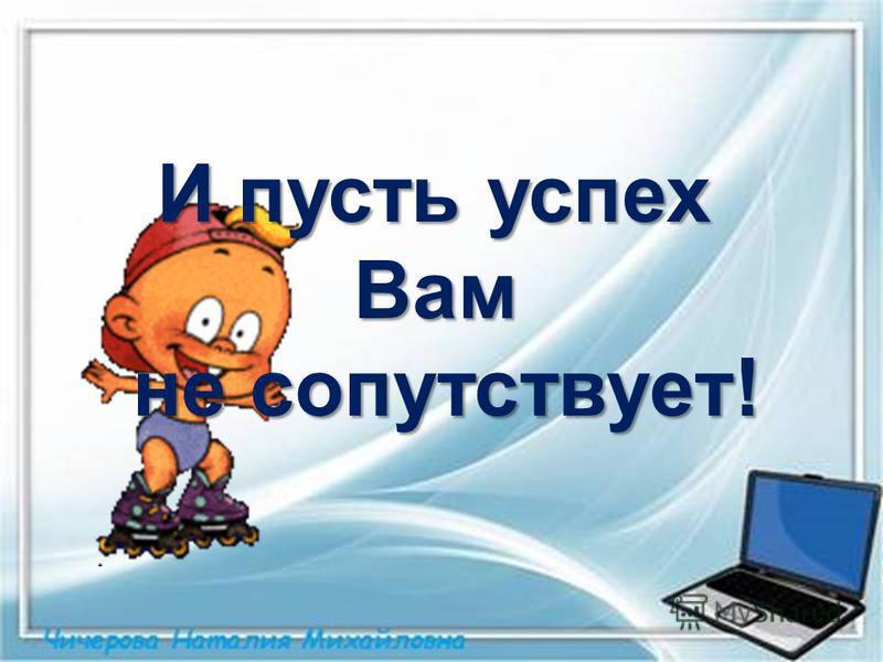 Все используемые материалы имеют своих авторов. Но об этом не обязательно знать всем. Считайте себя автором картинок, фотографий, видео. Не нужно давать ссылки на использованные источники. http://www.pedsovet.su/_ld/302/51377220. jpg http://img1.live