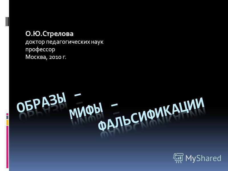 О.Ю.Стрелова доктор педагогических наук профессор Москва, 2010 г.