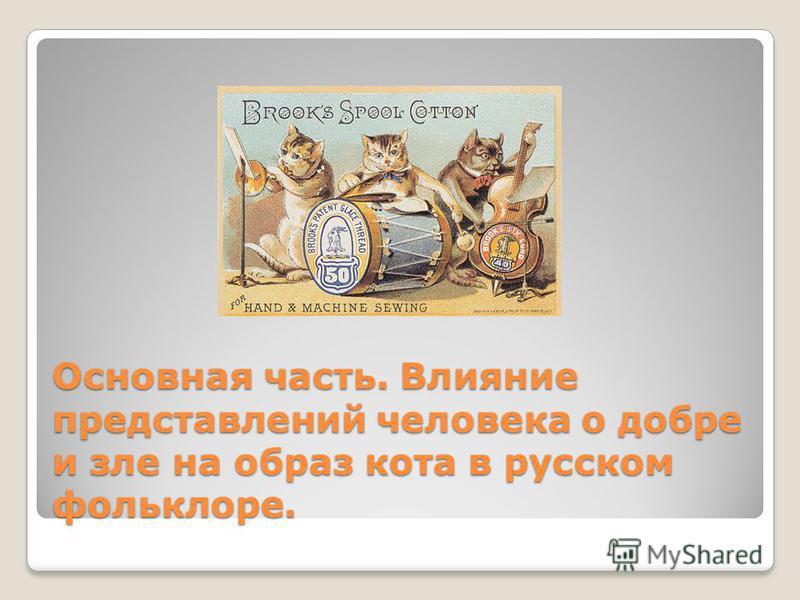 Основная часть. Влияние представлений человека о добре и зле на образ кота в русском фольклоре.